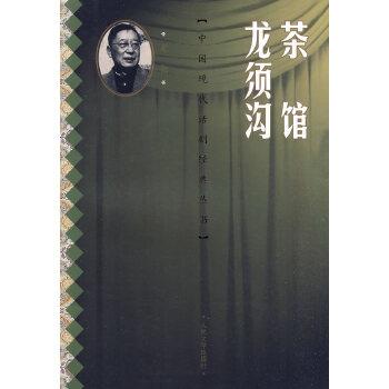 茶馆 龙须沟(pdf+txt+epub+azw3+mobi电子书在线阅读下载)