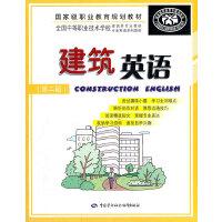 建筑英语(第二版)