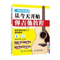 从今天开始弹吉他教程 二维码视频版