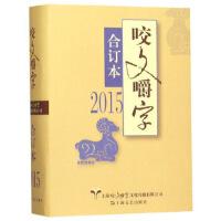 咬文嚼字 2015 9787532172696 上海文艺出版社 上海咬文嚼字文化传播有限公司
