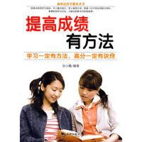 【二手书8成新】提高成绩有方法 孙小梅著 海潮出版社