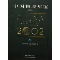 正版现货-2002中国物流年鉴(上下册)全2册