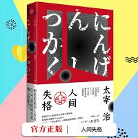 作家出版社:人间失格(作家经典文库)