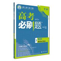 理想树67高考2019新版高考必刷题 数学3 数列与不等式 高考专题训练
