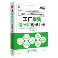 工厂采购精细化管理手册 第2版 工厂采购管理制度流程 采购与库存管理 工厂采购岗位职责说明 企业管理书籍
