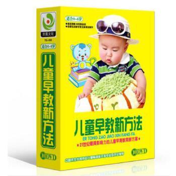 儿童早教新方法10DVD 0-6岁 卡通动画幼儿早教高清视频教学光盘