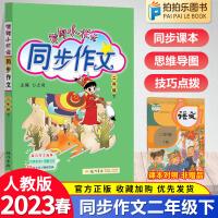 黄冈小状元同步作文二年级下册语文人教版