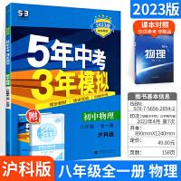 2020版5年中考3年模拟初中物理八年级全一册HK沪科版上海科技版8年级上下册全练版全解版五年中考三年模拟初二初2上下