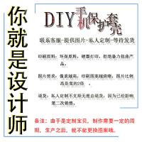 小米手机壳硅胶磨砂全包防摔 小米f1保护套卡通时尚文艺照片DIY