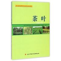 茶叶(四川省优势特色效益农业培训教材)