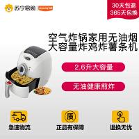 【苏宁易购】九阳 KL-26J601空气炸锅家用无油烟大容量炸鸡炸薯条机正品