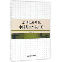 20世纪80年代中国儿童小说史论