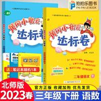 黄冈小状元达标卷三年级下册语文人教版数学北师大版同步试卷