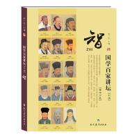 【二手书8成新】国学家讲坛 儒学:智 宋一夫 现代教育出版社