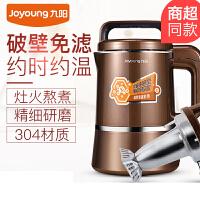 【九阳专卖店】DJ13B-D88SG 豆浆机 破壁免虑系列家用全自动豆浆机 升级款