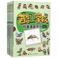 接力:酷虫学校昆虫科普漫画系列・飞虫班(共6册)