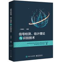 信号检测、估计理论与识别技术 肖海林 9787121378737 电子工业出版社教材系列