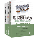 这书能让你戒烟 套装共三册 (连续3年当当网健康类图书排名前3名!一个掀起全球旋风的戒烟奇迹!成功率高达95%!让15