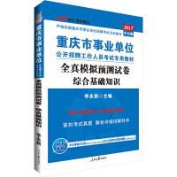中公2017重庆市事业单位公开招聘工作人员考试专用教材全真模拟预测试卷综合基础知识