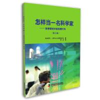 怎样当一名科学家―科学研究中的负责行为(第三版) 9787504666048 中国科学技术出版社 美国科学,工程与公共政