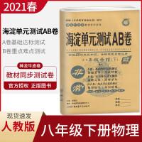 2020春海淀单元测试AB卷八年级物理 下册人教版RJ 初二8年级下册同步测试卷