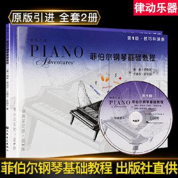 正版全套共2册 菲伯尔钢琴基础教程1 课程和乐理+技巧和演奏 菲博尔非伯尔级教材儿童钢琴书 人民音乐出版社 钢琴基础入门自学 正版书