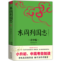 东周列国志 青少插图本 5周年修订版 高高直营图书 民主与建设出版社