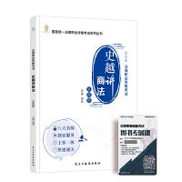 司法考试2019 史越讲商法 主观版 2019年法律职业资格考试系列丛书