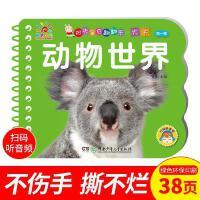 动物世界 动物卡片早教认知卡片 儿童书籍0-1-2-3-6岁看图识字识物识图颜色卡片一岁半到两三岁宝宝益智早教书撕不烂