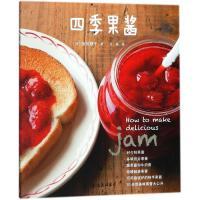 四季果酱 (日)饭田顺子 著;金璐 译 饮食营养 食疗生活 南海出版公司
