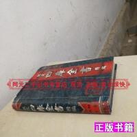 【二手9成新】�J定四�烊���精�史部第一卷(16�_有)李超宇吉林�z影9788428943185