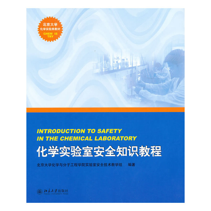 化学实验室安全知识教程