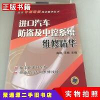 【二手9成新】进口汽车防盗及中控系统维修精华