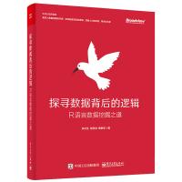 探寻数据背后的逻辑R语言数据挖掘之道 R语言编程教程书籍 R语言数据分析技术 数据可视化 R语言决战大数据分析教材书籍