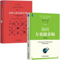 如何专业做采购+采购与供应链管理 一个实践者的角度 第3版(套装2册)供应链管理