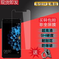 20190721094645352海信S9版手机钢化膜 5.5屏幕保护玻璃膜高清贴膜防爆防刮专用