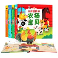 好好玩立体触摸书 全4册儿童3D立体书 0-1-2-6岁幼儿启蒙认知洞洞书翻翻看 农场宝贝海洋动物神奇生命 宝宝早教益
