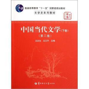 华大博雅高校教材-中国当代文学(下)(第2版)