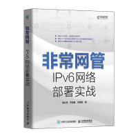 非常网管 IPv6网络部署实战