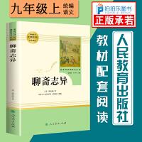 聊斋志异人民教育出版社 人教版青少版原著未删减完整版九年级上册(文言文版)