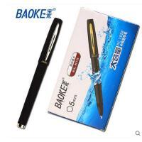 12支宝克PC1828/1838/1848大容量中性笔0.5/0.7/1.0mm 磨砂杆水笔