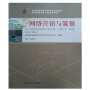 【正版】自考教材 2018年版 00908 网络营销与策划 秦良娟 中国人民大学出版社