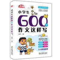 【速发】新视角 小学生600字作文这样写 5-6年级适用 小学生作文辅导书 五六年级提高写作作文素材大全 图解三步写好