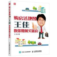 【二手书8成新】购房活地图王佳教你如何买新房 王佳 人民邮电出版社
