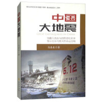 【二手书8成新】中国大地震 马泰泉 地震出版社