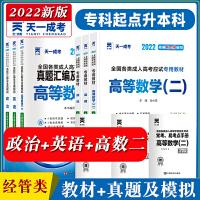 全套9本2021成人高考专升本教材历年真题试卷 高等数学二 经管类2021成考教材高数二函授用书 2021年成人教材政治