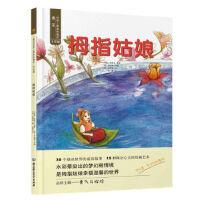 拇指姑娘-遇见世界上美的童话-手绘版 [丹麦] 安徒生;[韩] 宋俊植 9787568225052