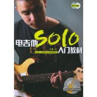 【二手旧书9成新】 电吉他SOLO入门教材(附2CD) 汶麟 湖南文艺出版社 9787540436292