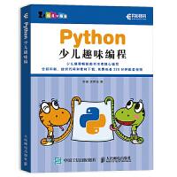 Python少儿趣味编程 少儿编程 书作者李强老师教孩子学python编程从入门到精通 青少年学Py
