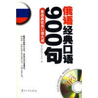 俄语经典口语900句(书+光盘)